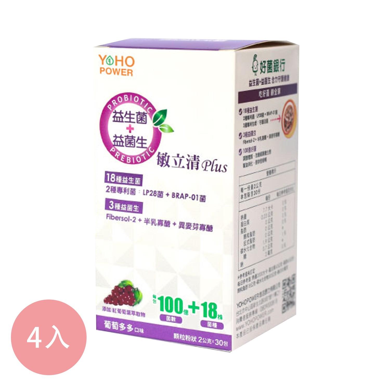 悠活原力 - LP28敏立清Plus益生菌-葡萄口味4入組-30包/盒