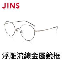 JINS 浮雕流線金屬鏡框(AMMF19A092AA258)灰藍槍銀