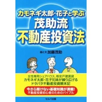 【中古】 カモネギ太郎・花子と学ぶ 茂助流不動産投資法/加藤茂助(著者)