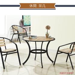 IHouse-809 戶外休閒3尺圓桌
