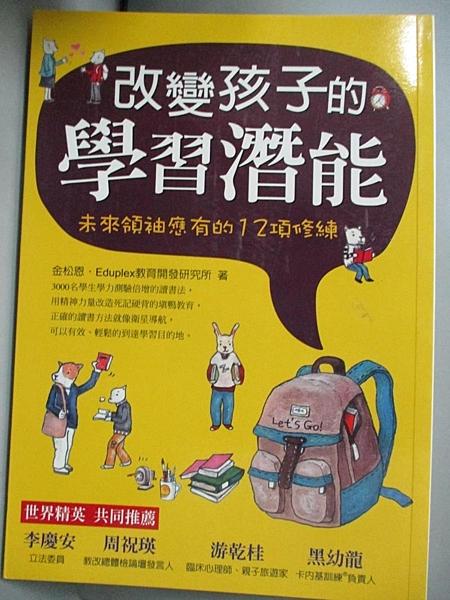 【書寶二手書T4/親子_BKJ】改變孩子的學習潛能_金松恩
