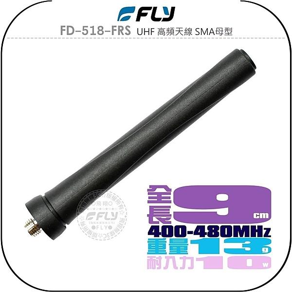 《飛翔無線3C》FLY FD-518-FRS UHF 高頻天線 SMA母型│公司貨│400-480MHz 業務機收發