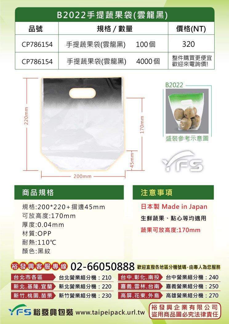 B2022手提蔬果袋(雲龍黑) (提袋/手提塑膠袋/包裝袋/點心袋/水果袋)【裕發興包裝】CP786154