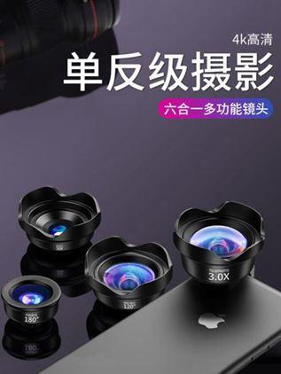 手機拍攝鏡頭 手機廣角鏡頭四合一單反通用外置攝像頭高清攝影魚眼微距拍照三