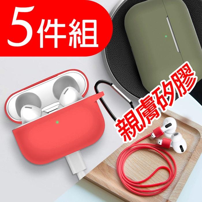 AirPods Pro 充電艙保護套 5件組紅