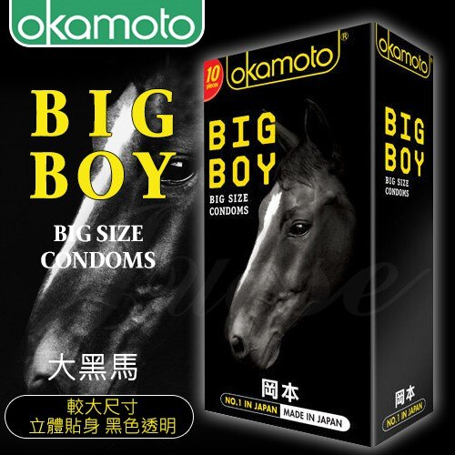 Okamoto 日本岡本-BIG BOY 大黑馬保險套 10片裝【本商品含有兒少不宜內容】