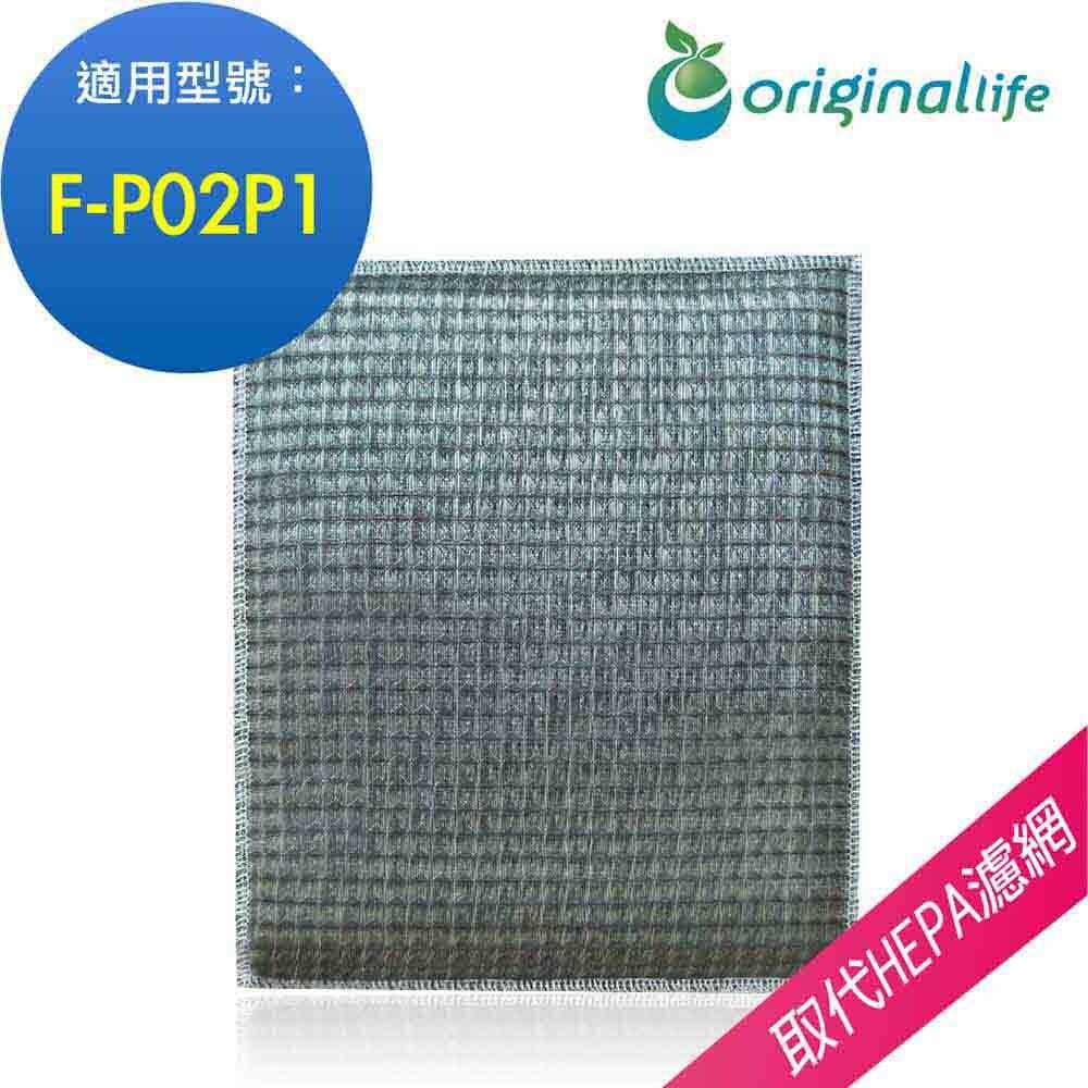 適用panasonicf-p02p1 超淨化空氣清淨機濾網(original life)