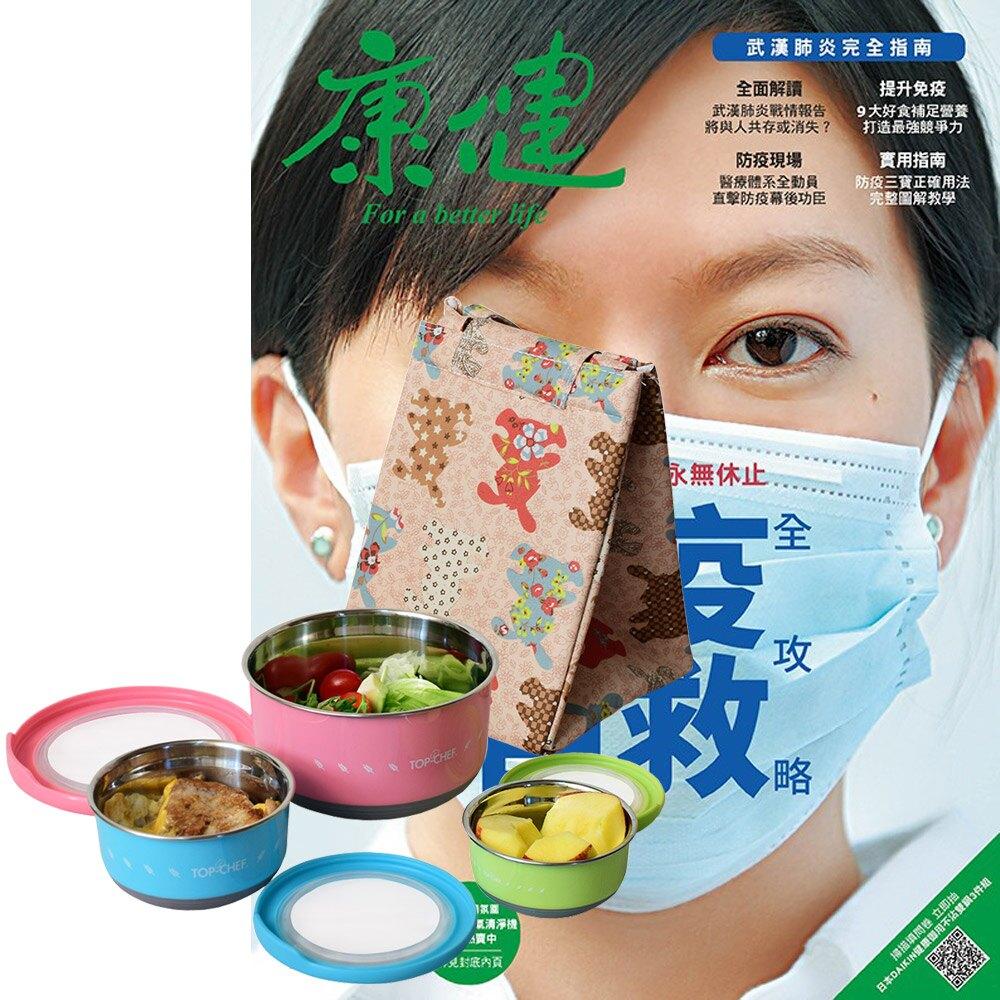 《康健雜誌》1年12期 贈 頂尖廚師TOP CHEF馬卡龍圓滿保鮮盒3件組(贈保冷袋1個)