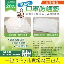 [防疫專業]世界公民次口罩防護墊20入(三包裝)