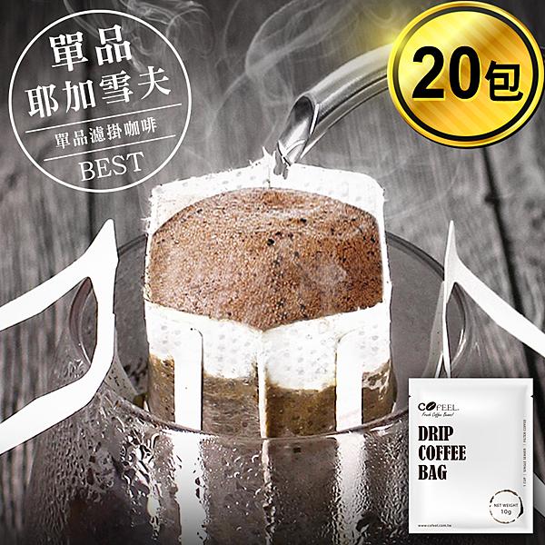 CoFeel 凱飛鮮烘豆耶加雪夫單品濾掛咖啡/耳掛咖啡包10g x 20包【MO0061】(SO0071S)