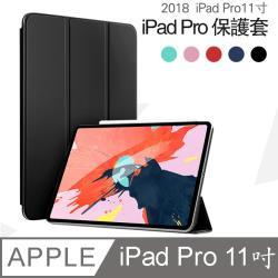 Apple蘋果iPad Pro 11吋2018版保護皮套(副廠)YU001