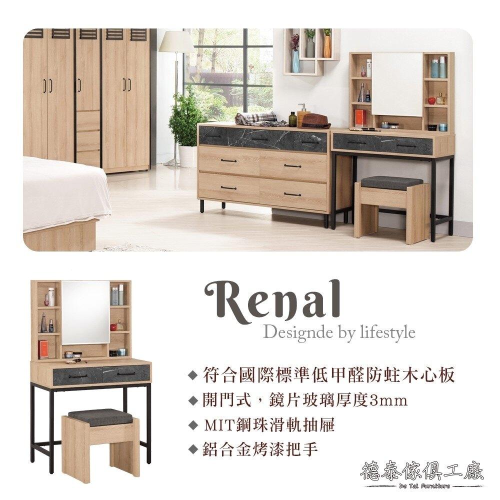 D&T 德泰傢俱 Renal 2.7尺化妝台(全組) A002-529-2