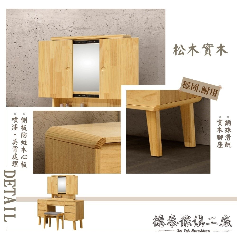 【德泰傢俱工廠】MILANO實木4尺化妝台(含椅) A008-ML-08