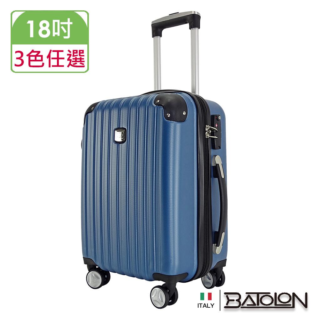 義大利batolon   18吋  風華再現tsa鎖加大abs硬殼箱/行李箱 (3色任選)