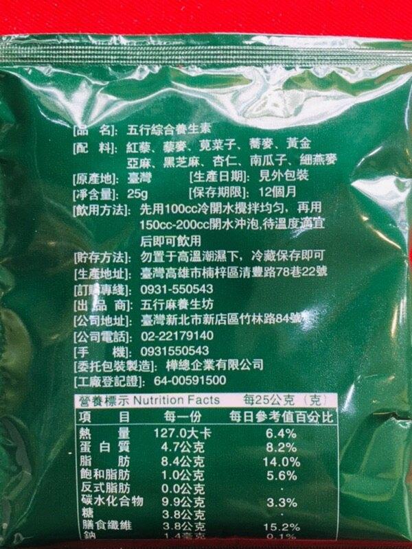 五行綜合養生粉(隨身包)