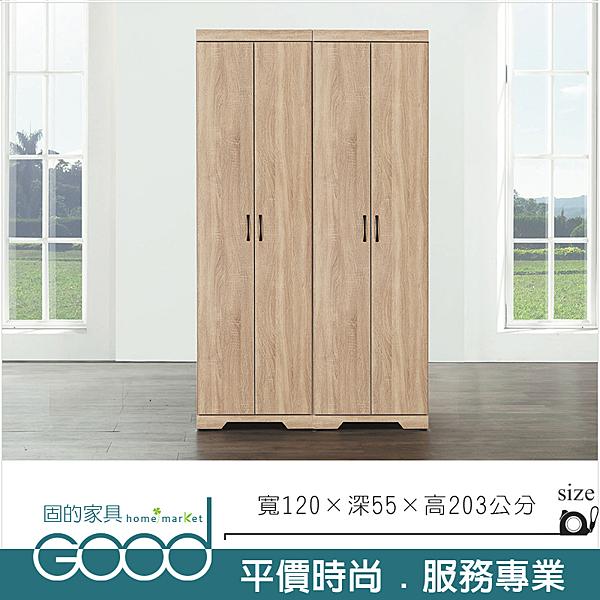 《固的家具GOOD》175-3-AM 樂活橡木4尺衣櫃【雙北市含搬運組裝】
