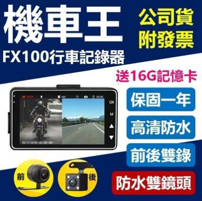 一年保固【送16G記憶卡】【支援各款機車】摩托車行車紀錄器 機車行車記錄器 防水雙鏡頭 紀錄儀