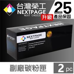 2入組 台灣榮工 For CF283A/283A/83A 黑色相容碳粉匣  適用於 HP LJ M127fn/M125a/M201/m255 印表機