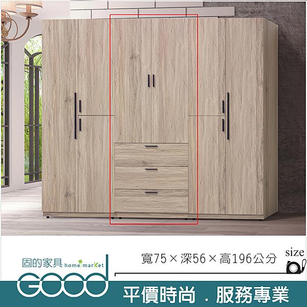 《固的家具GOOD》187-9-AM 極光2.5尺單吊3抽衣櫃/中【雙北市含搬運組裝】