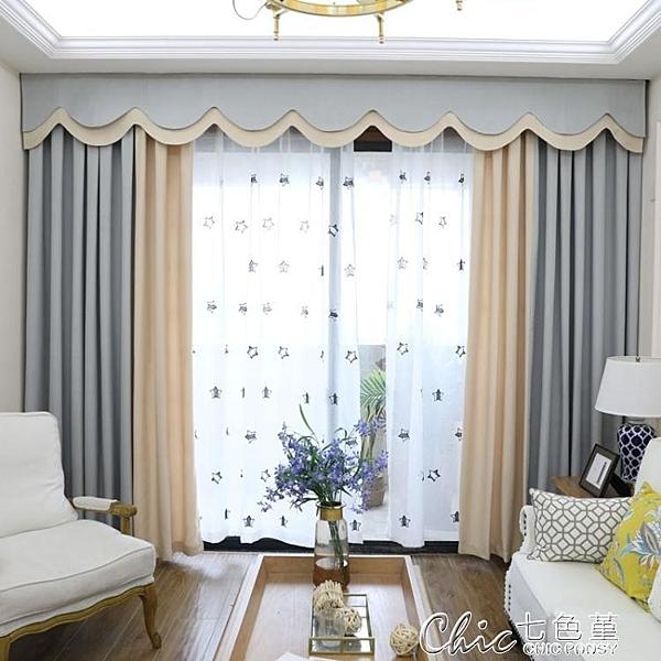 現代簡約北歐ins遮光訂製客廳臥室飄窗成品落地紗簾特價窗簾布料 【全館免運】