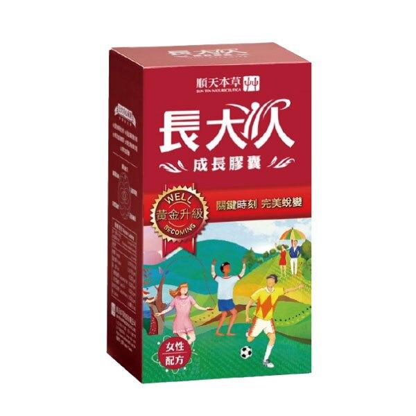 順天本草  長大人成長膠囊 黃金升級 女性配方 (60粒/盒)【杏一】