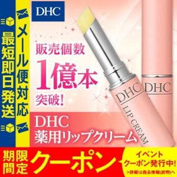 【 DHC 公式 最短即日発送 】 化粧品 リップ 薬用 リップクリーム | メール便対応