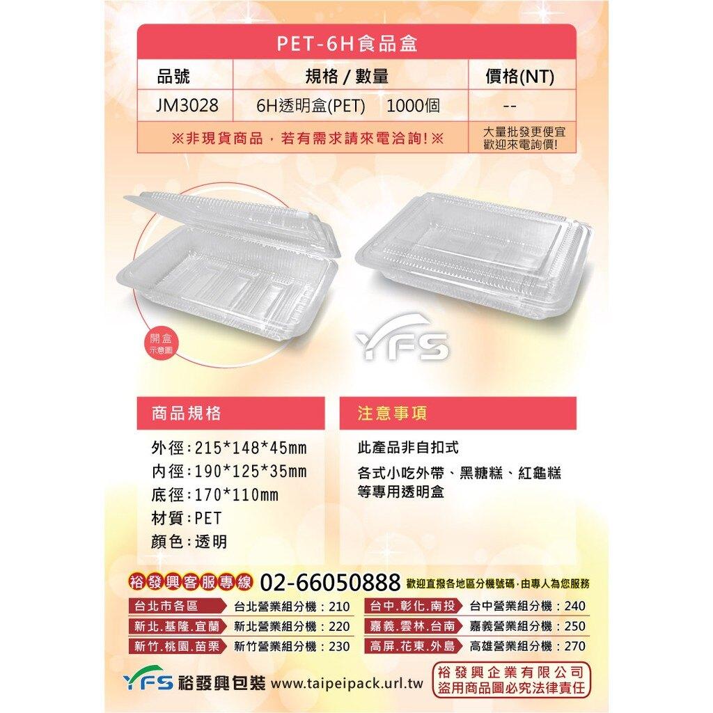 PET-6H透明盒 (H盒/外帶食品盒/透明盒/餛飩/水餃/肉/小菜/滷味/水果)【裕發興包裝】JM3028