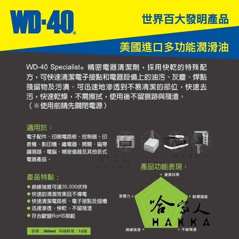 【 WD40】 SPECIALIST 精密電器清潔劑 電子接點復活劑 附發票 電路接點清潔劑 哈家人
