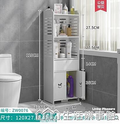 衛生間置物架落地式儲物櫃子廁所馬桶免打孔家用洗手間浴室收納架 NMS生活樂事館