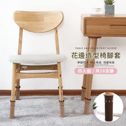 【BonBon naturel】針織質感靜音椅腳套(花邊)-四組(16入) # 4122