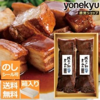 【送料無料】豚肉の和醤煮込み お取り寄せ グルメ ギフト セット 詰め合わせ ごはんのお供 冷凍食品 母の日 お中元 内祝