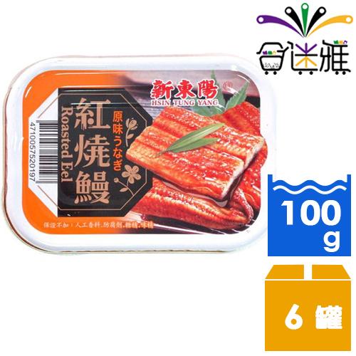 新東陽紅燒鰻(100g/罐)*6罐  -02