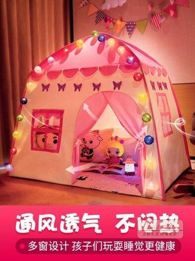 兒童帳篷游戲屋室內家用公主女孩生日禮玩具屋小孩房子夢幻小城堡-三山一舍JY