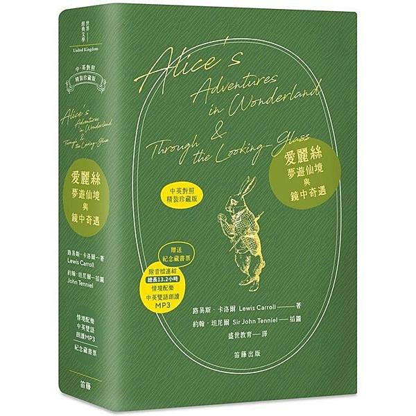 愛麗絲夢遊仙境與鏡中奇遇 中英對照精裝珍藏版(附情境配樂中英雙語朗讀MP3 音檔