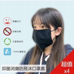 PEILOU 貝柔台灣製抑菌消臭防飛沫口罩套(4入)