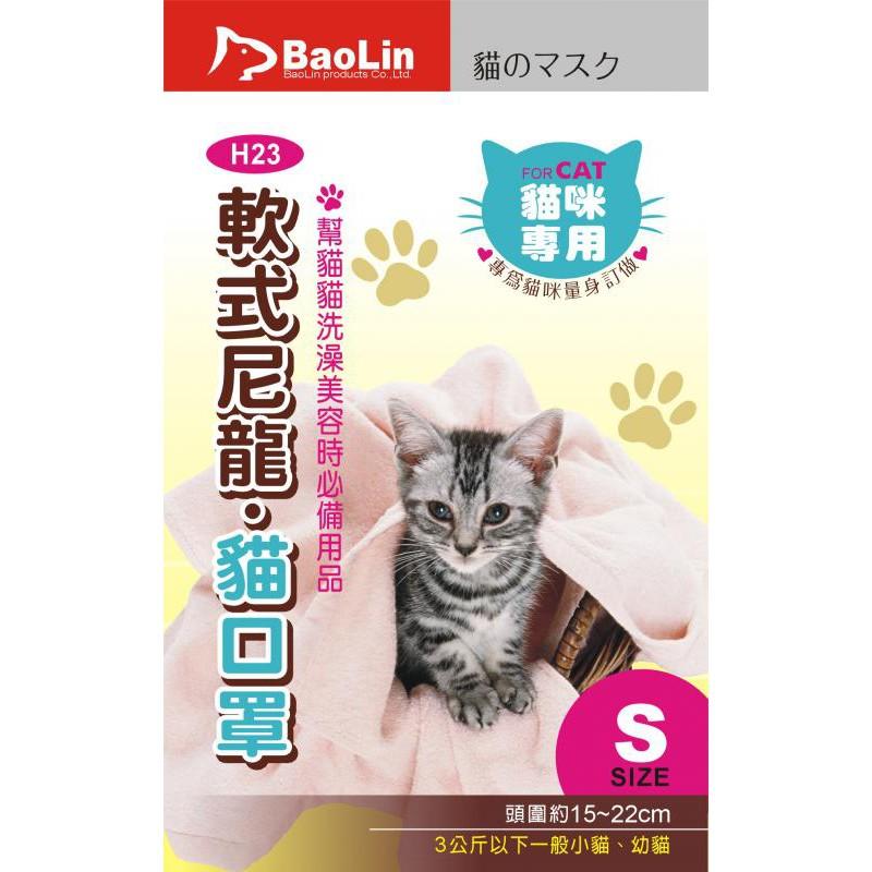 貓口罩 S/ M/ L 幫愛貓洗澡時必備用品