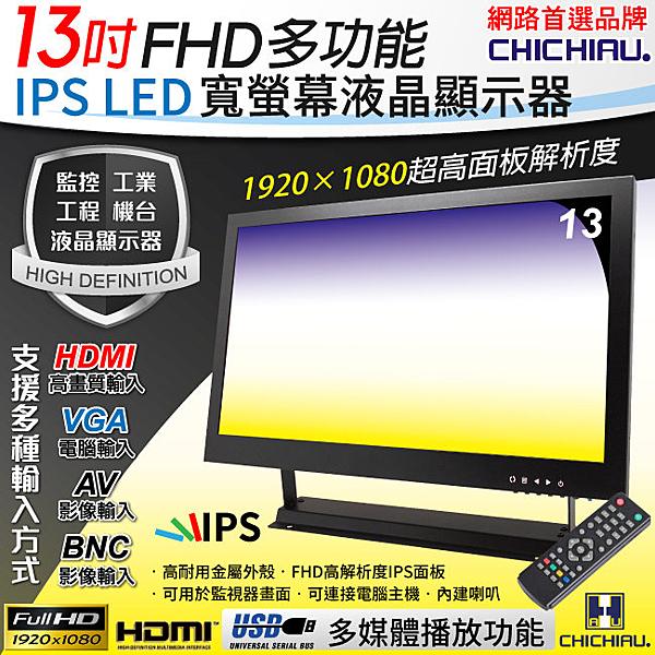 13吋多功能IPS LED寬螢幕液晶顯示器(AV、BNC、VGA、HDMI、USB)@桃保