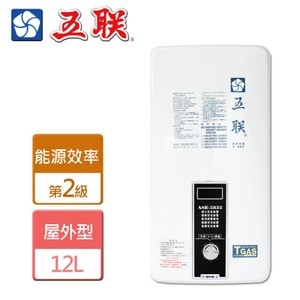 【五聯】戶外設置型熱水器(RF式)12公升-ASE-5832-桶裝