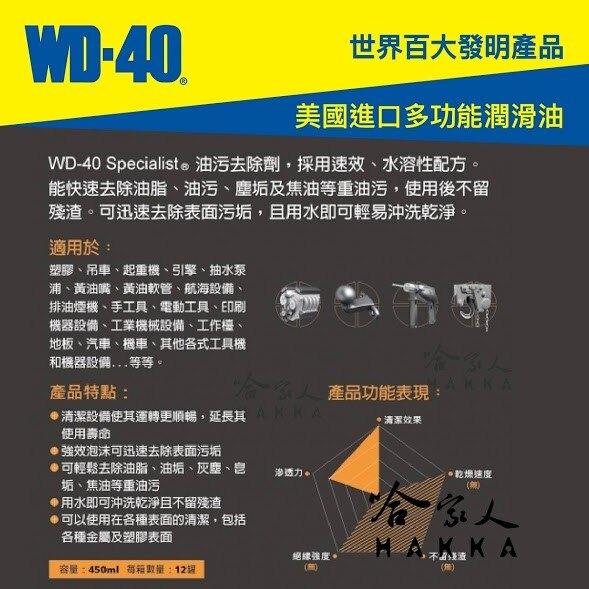 【 WD40】 油汙去除劑 SPECIALIST 油垢清洗劑 附發票 引擎清洗劑 焦油清潔  哈家人