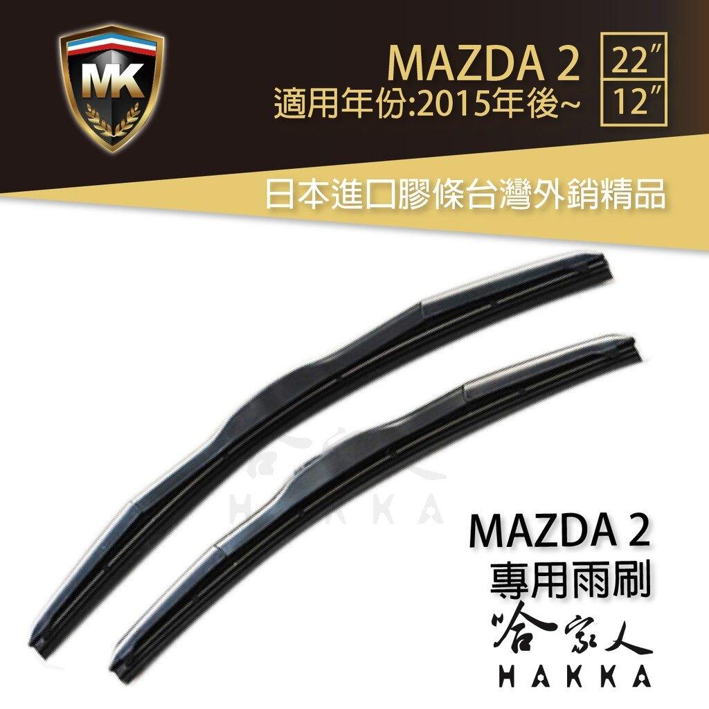 【 MK 】 MAZDA 2 馬2 15 16年 原廠專用型雨刷 【免運贈潑水劑】 22吋  12吋 雨刷 哈家人
