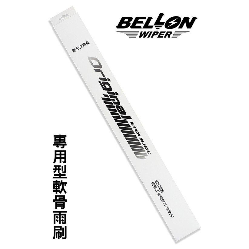 BELLON VIOS 03~05年 專用接頭雨刷 【免運贈雨刷精】 TOYOTA  22吋   16吋 雨刷 哈家人