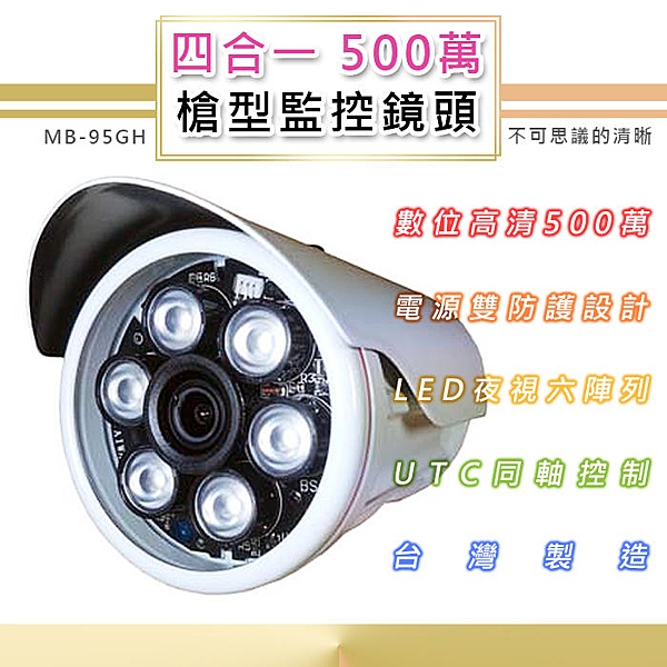 500萬戶外監控鏡頭6.0mmTVI/AHD/CVI/類比四合一6LED燈強夜視攝影機(MB-95GH)@桃保
