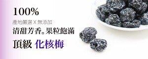 【大連食品】化核梅(300G/包)