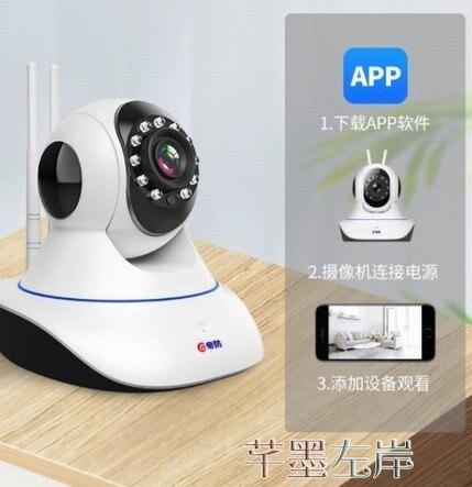 監控攝影機無線攝像頭wifi可連手機遠程視頻監控器家用高清夜視套裝  創時代 新年春節  送禮