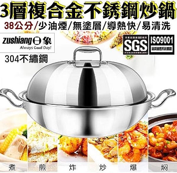01380-226-柚柚的店【日象3層複合金不繡鋼炒鍋38cm】電鍋悶燒 煲湯燉品