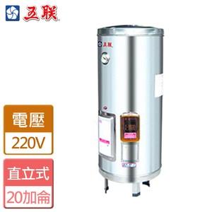 【五聯】儲備式電能熱水器-20加侖-WE-5120B-直立式220V
