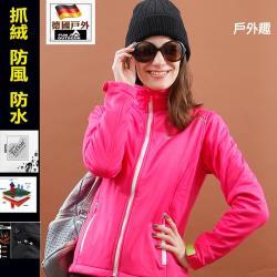 【德國-戶外趣】女款立領禦寒防水抗風輕彈保暖軟殼刷毛外套(HJL001 櫻桃紅)