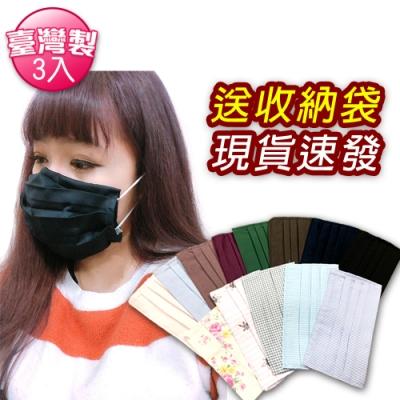 (3入)送收納袋 台灣製MIT 素面口罩套 布口罩套 防疫必備