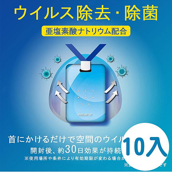 【10入組】日本 TOAMIT | Virus Shut Out 隨身空氣淨化殺菌袋 頸掛式