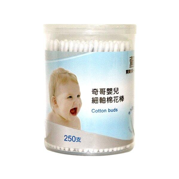 奇哥 嬰兒細軸棉花棒(250支)★愛兒麗婦幼用品★